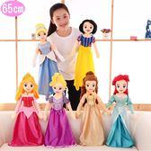 迪士尼公主灰姑娘貝兒小美人魚睡美人白雪公主長髮公主絨毛娃娃玩偶65公分 45-00192【77小物】