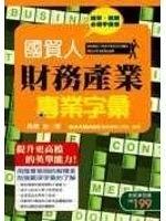 二手書博民逛書店 《國貿人財務產業專業字彙-CAPSULE27》 R2Y ISBN:9867293347│WAYMARK語