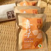 【草創拾喜】喜孕漢方草本藥浴分享袋