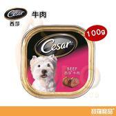 西莎cesar 狗狗 牛肉餐盒 100g【寶羅寵品】