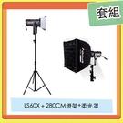 APUTURE 愛圖仕 LS60X 可調光束 雙色溫 LED燈 + 280CM 燈架+APTLS-60SB 柔光罩 套組