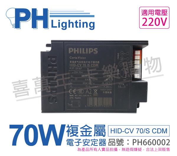 PHILIPS飛利浦 HID-CV 70/S CDM 70W 220V 複金屬電子式安定器(陸製) _PH660002