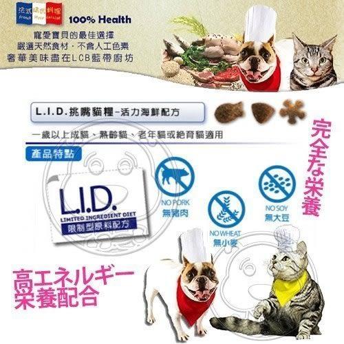 【培菓平價寵物網】LCB藍帶廚坊》L.I.D活力能挑嘴貓海洋魚配方貓飼料-6kg