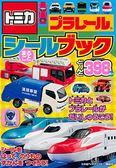 TOMICA PLARAIL玩具車趣味貼紙繪本手冊