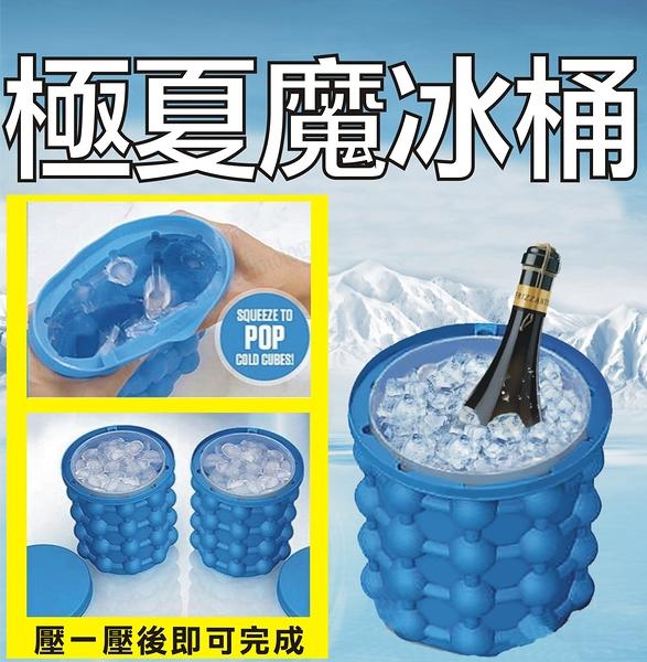 夏季野餐 聚會 美國火熱爆款 Saving Ice Cube Maker 矽膠冰桶 irlde ice genie冰桶