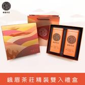 峨眉茶莊精裝雙入禮盒-梨山茶+東方美人茶 峨眉茶行