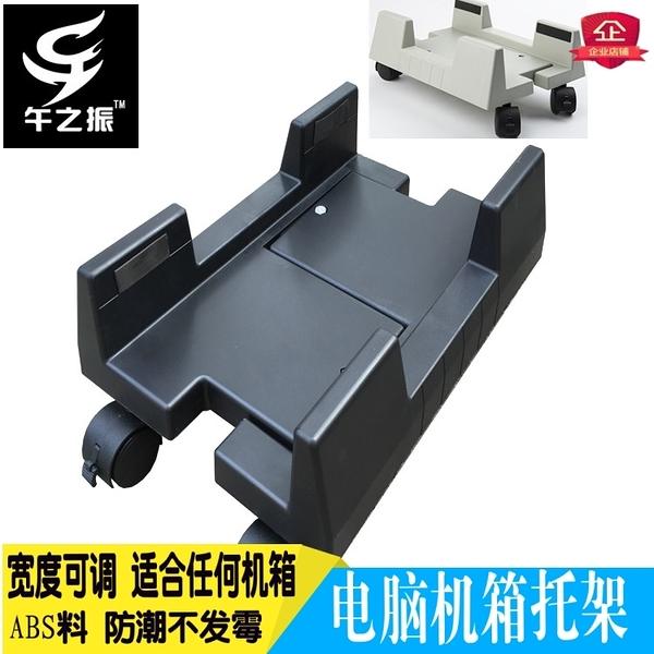 台式移動散熱電腦主機架主機底座機箱置物架托盤托架托托架可移動