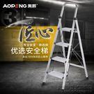 鋁合金梯子家用折疊人字梯室內四五步加厚伸縮梯工程扶樓梯凳 MBS
