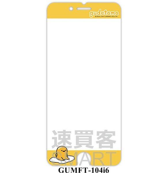 """蛋黃哥 正版授權 iPhone6(4.7"""") 單面 彩繪螢幕貼"""