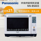 【天天限時 送多功能吸濕毯】 Panasonic 國際牌 蒸氣烘烤微波爐 NN-BS603
