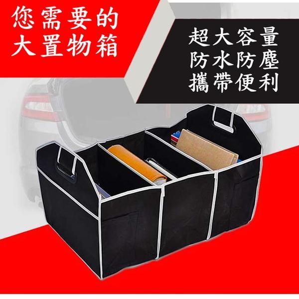 汽車用 後車箱 收納置物箱 後備雜物整理箱 可折疊多功能儲物盒 露營 收納袋 整理袋 居家收納