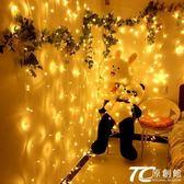 派對裝飾品/生日裝飾彩燈串滿天星星燈男女朋友生日浪漫派對宿舍房間布置用品 TC原創館