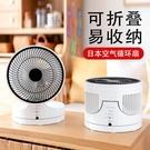 日本電風扇家用電扇空氣循環扇電風扇臺式遙...