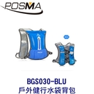 POSMA 2L 戶外健行水袋背包 藍色 BGS030-BLU