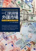 (二手書)一口氣搞懂外匯市場:無所不在的貨幣,是你非懂不可的金融商品