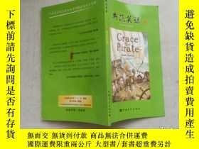 二手書博民逛書店典範英語9罕見海盜格雷斯Y363821 [英]Roderick Hunt 著 中國青年出版社 ISBN:97