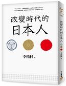 改變時代的日本人(夾處在大國權力遊戲的中心小國該如