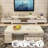 電視櫃 簡歐電視櫃茶幾組合套裝經濟型客廳北歐大理石小戶型現代簡約家具 【全館9折】