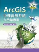 (二手書)ArcGIS 地理資訊系統入門與應用