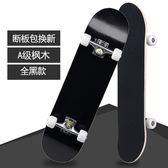 滑板長板成人雙翹公路刷街四輪初學者女生青少年男兒童專業滑板車