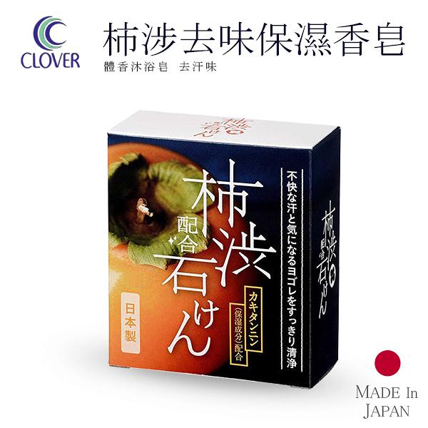 日本 Clover 柿涉去味保濕香皂 100g 體香皂 沐浴皂 去汗味【YES 美妝】NPRO