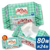 拭拭樂 超柔超厚嬰兒濕紙巾 (80抽/24包) 環保蓋 綠色 2092 箱購