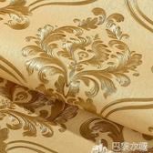 壁紙 3D立體歐式大馬士革壁紙防水金色溫馨臥室客廳工程電視背景墻墻紙 巴黎衣櫃