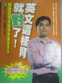 【書寶二手書T9/語言學習_LJN】英文這樣背就對了_陳光