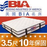 美國BIA名床-San Diego 獨立筒床墊-3.5尺加大單人 10年保固 比利時奈米竹炭布 防蹣抗菌 除濕除臭