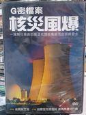 影音專賣店-G05-087-正版DVD*電影【G密檔案核災風爆】-烏爾里克福克茲*湯瑪斯薩兒巴赫*瑪提斯柯柏