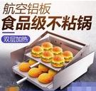 漢堡機 漢堡機商用全自動烤包機雙層烘包機小型電熱漢堡爐漢堡店機器設備 莎瓦迪卡