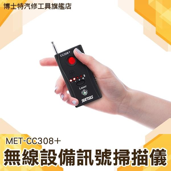 信號探測器 反針孔 攝影機 防偷拍 竊聽 偵測器 定位器 防GPS定位反GPS追蹤器 探測攝像鏡頭