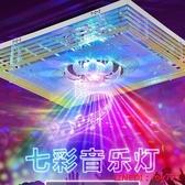 吸頂燈 室燈 簡約新款水晶燈客廳燈長方形大廳LED吸頂燈MP3藍芽七彩音樂燈臥室燈D DF