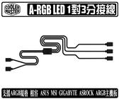[地瓜球@] Cooler Master ARGB LED 1對3 分接線 數位 RGB