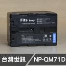 SONY QM71D QM-71D QM-71 QM71 台灣世訊 日製電芯 副廠鋰電池 (一年保固)