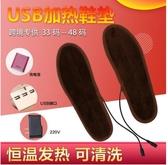 安悅康USB電熱鞋墊發熱暖腳寶 充電加熱鞋墊可行走可水洗 酷斯特數位3c