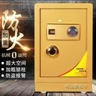 機械保險櫃老式家用小型60轉盤密碼鎖手動鑰匙防盜床頭防火保險箱MBS「時尚彩紅屋」