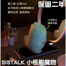 正版公司貨 保固兩年 SISTALK 小怪獸魔吻-哥斯拉大師【女王性感精品】情趣用品 無線跳蛋