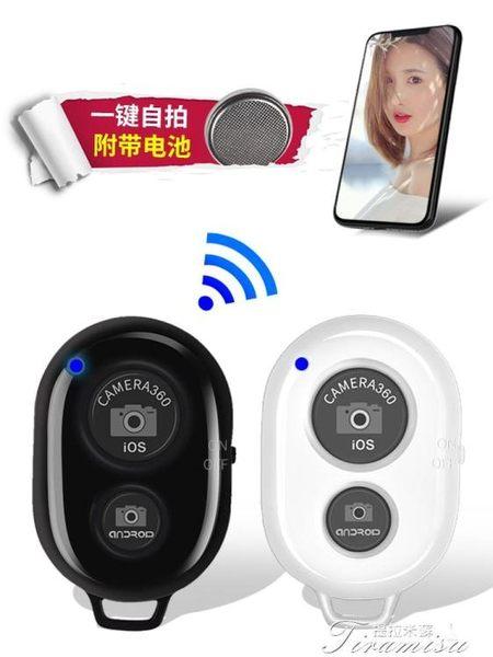 手機藍芽遙控器-蘋果安卓手機通用拍攝神器無線快門遠程控制按鍵 提拉米蘇
