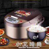 電鍋 煮飯煲湯多功能智慧3L 上班族單人1-4人電飯鍋老式家用 小艾時尚.igo