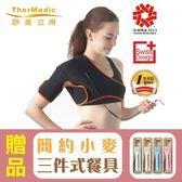 【舒美立得】護具型冷熱敷墊PW110(肩膀專用),贈品:簡約小麥三件式餐具組x1