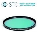 【EC數位】 STC Astro-M 天文多波段光害濾鏡 48mm 濾光 濾鏡 天文 攝影 光害 防水 防污 奈米