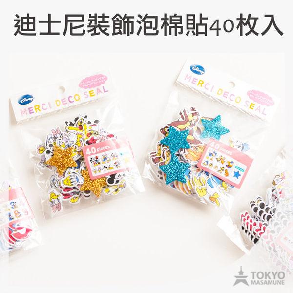 【東京正宗】 Merci Deco Seal 迪士尼 立體 泡棉 貼紙包 泡棉貼 40枚入 共4款
