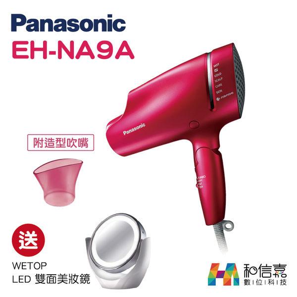 贈美妝鏡【和信嘉】Panasonic 國際牌 EH-NA9A 奈米水離子吹風機 nanoe 台灣公司貨