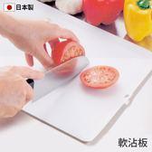 日本製 軟砧板 沾板 蔬果生食熟食分類《SV9725》快樂生活網