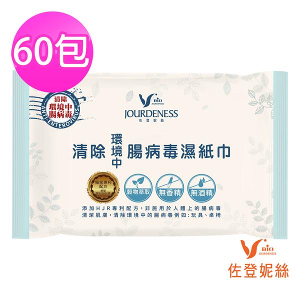 佐登妮絲 清除環境中腸病毒濕紙巾10抽X60入 外出防護 抗菌紙巾