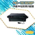高雄/台南/屏東監視器 HD-1632SP AHD CVI TVI CVBS 16進32出影像分配器