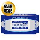 【立得清】酒精擦濕紙巾 清潔抗菌(90抽...