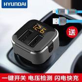 車載充電器 現代車載充電器USB快充多功能帶開關汽車點煙器一拖二智能車充【618好康又一發】