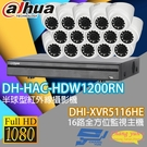 大華 監視器 套餐 DHI-XVR5116HE 16路主機+DH-HAC-HDW1200RN 200萬畫素 攝影機*15